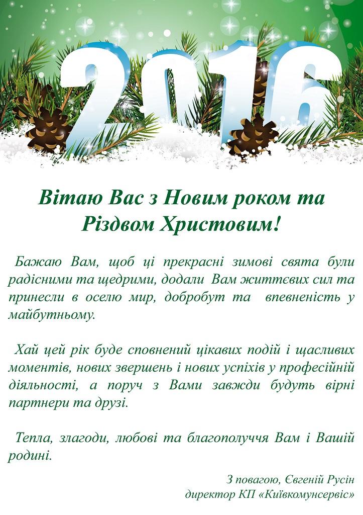 поздравлялка-новый-год-2016